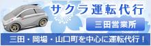 サクラ運転代行 三田営業所